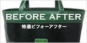BEFORE AFTER 特選ビフォーアフター