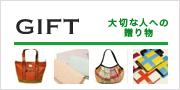 GIFT オリジナル革製品のご紹介