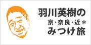 羽川英樹の京・奈良・近江見つけ旅
