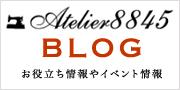 アトリエ8845公式ブログ