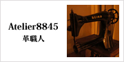 Atelier8845 革職人